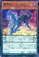 【特価品】魔導獣 ジャッカル EXFO-JP022(レア)