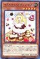 【特価品】マドルチェ・プディンセス LVP1-JP043(ノーマル)