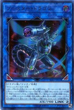 画像1: 【特価品】ブースター・ドラゴン LVB1-JP016(ウルトラレア)