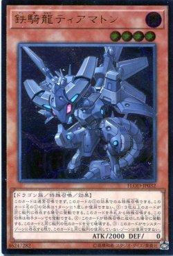 画像1: 鉄騎龍ティアマトン FLOD-JP032(アルティメットレア)