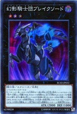 画像1: 幻影騎士団ブレイクソード RC02-JP033(スーパーレア)