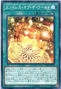 画像1: エンドレス・オブ・ザ・ワールド CYHO-JP056(ノーマル)