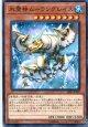 【特価品】氷霊神ムーラングレイス 18SP-JP102(ノーマル)