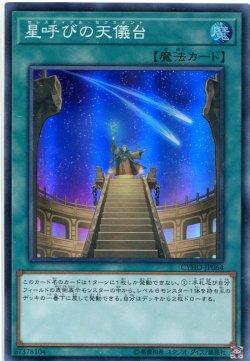 画像1: 星呼びの天儀台 CYHO-JP064(スーパーレア)