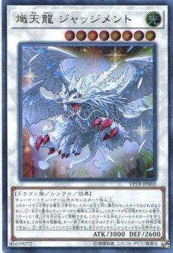画像1: 【特価品】熾天龍 ジャッジメント VP18-JP002(ウルトラレア)