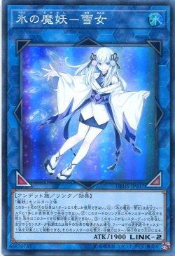 画像1: 氷の魔妖-雪女 DBHS-JP037(スーパーレア)