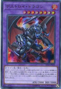 画像1: デストロイ・ドラゴン EP18-JP050(ウルトラレア)