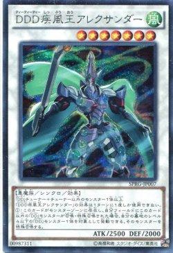 画像1: 【特価品】DDD疾風王アレクサンダー SPRG-JP007(シークレットレア)