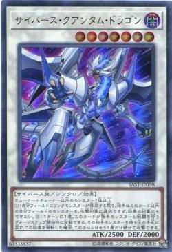 画像1: サイバース・クアンタム・ドラゴン SAST-JP038(ウルトラレア)