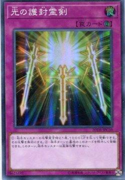 画像1: 光の護封霊剣 20TH-JPC39(スーパーパラレルレア)