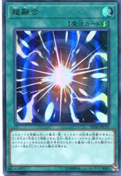 画像1: 超融合 20TH-JPC91(パラレルレア)