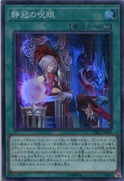 画像1: 静冠の呪眼 DBIC-JP036(スーパーレア)