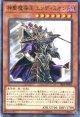 神聖魔導王 エンディミオン SR08-JP005(ノーマルパラレルレア)