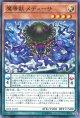 魔導獣 メデューサ SR08-JP009(ノーマル)