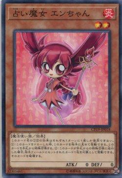 画像1: 占い魔女 エンちゃん CP19-JP018(ノーマル)