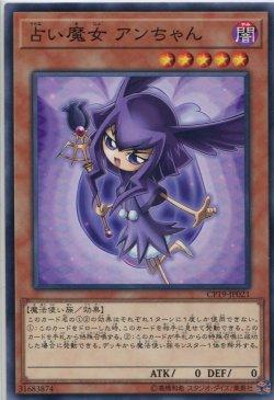 画像1: 占い魔女 アンちゃん CP19-JP021(ノーマル)