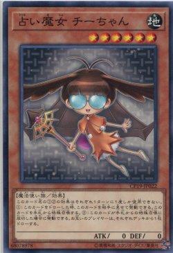 画像1: 占い魔女 チーちゃん CP19-JP022(ノーマル)