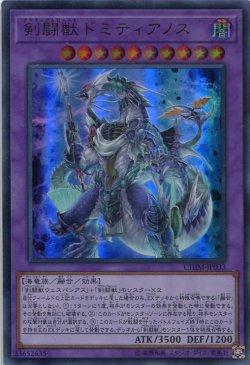 画像1: 剣闘獣ドミティアノス CHIM-JP033(ウルトラレア)