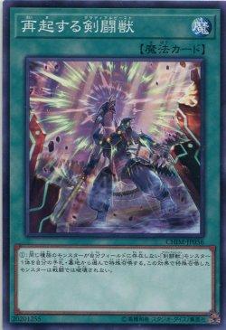 画像1: 再起する剣闘獣 CHIM-JP056(ノーマル)