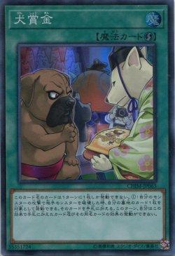 画像1: 犬賞金 CHIM-JP063(スーパーレア)