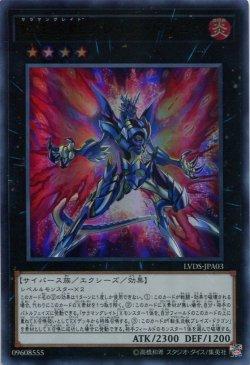 画像1: 転生炎獣ブレイズ・ドラゴン LVDS-JPA03(ウルトラレア)