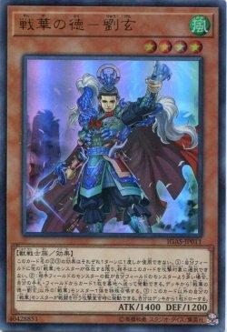 画像1: 戦華の徳-劉玄 IGAS-JP011(ウルトラレア)