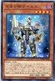 宵星の騎士ギルス ETCO-JP024(レア)