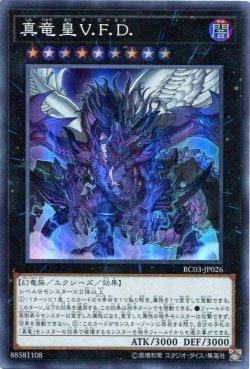 画像1: 真竜皇V.F.D. RC03-JP026(スーパーレア)