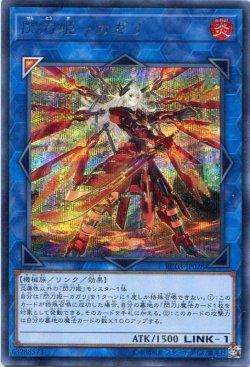 画像1: 閃刀姫-カガリ RC03-JP028(シークレットレア)