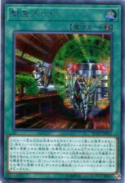 画像1: 緊急ダイヤ RC03-JP043(シークレットレア)