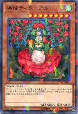 画像1: 椿姫ティタニアル DBSS-JP041(ノーマルパラレルレア)