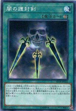 画像1: 闇の護封剣 SD38-JP032(ノーマル)
