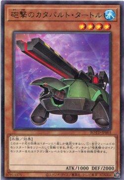 画像1: 砲撃のカタパルト・タートル ROTD-JP003(レア)