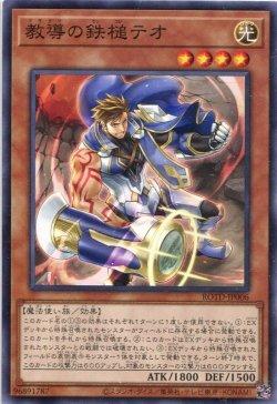 画像1: 教導の鉄槌テオ ROTD-JP006(ノーマル)