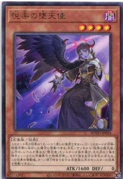 画像1: 悦楽の堕天使 ROTD-JP024(レア)