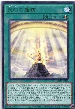 画像1: 天幻の龍輪 ROTD-JP066(レア)