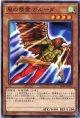 風の精霊 ガルーダ SR11-JP020(ノーマル)