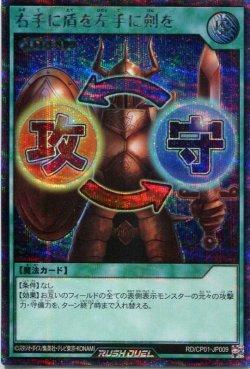 画像1: 右手に盾を左手に剣を RD/CP01-JP009(シークレットレア)