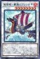 海造賊-豪速のブレンネ号 WPP1-JP035(レア)