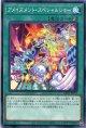 アメイズメント・スペシャルショー LIOV-JP057(ノーマル)