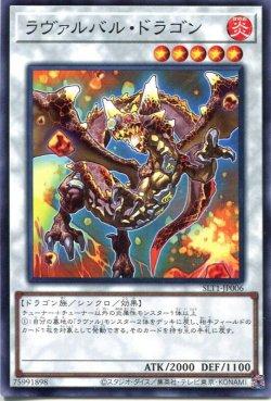 画像1: ラヴァルバル・ドラゴン SLT1-JP006(ノーマル)