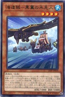 画像1: 海造賊-黒翼の水先人 LIOV-JP018(レア)