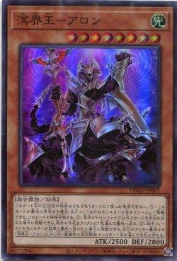 画像1: 溟界王-アロン DBAG-JP007(スーパーレア)