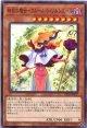 時花の魔女-フルール・ド・ソルシエール DP25-JP027(ノーマル)
