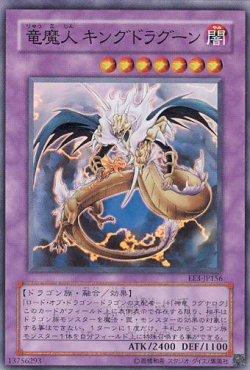 画像1: 【特価品】竜魔人キングドラグーン EE3-JP156(スーパーレア)