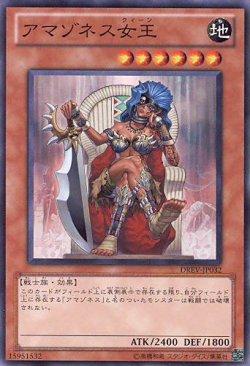 画像1: 【特価品】アマゾネス女王 DREV-JP032(スーパーレア)