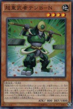 画像1: 【特価品】超重武者テンB-N NECH-JP009(スーパーレア)