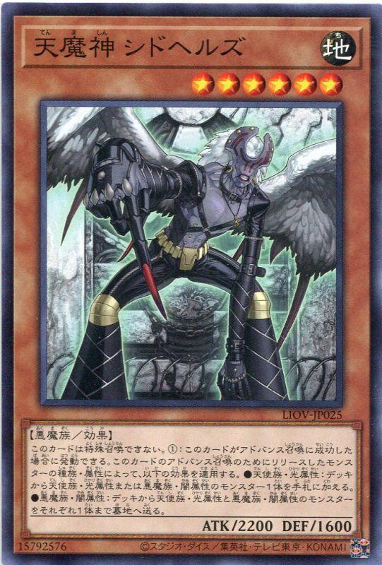 天魔神 シドヘルズ LIOV-JP025(ノーマル)